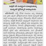 Andhra Jyothi 20-Dec