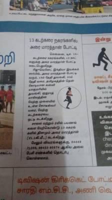 Dinamalar Chennai